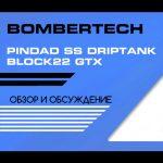 BLOCK22 GT-X & Pindad SS Driptank Review by Обзор и обсуждение (Russian)
